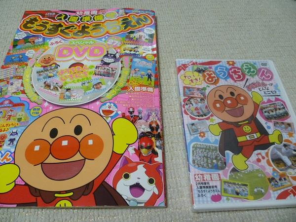 雑誌『もうすぐ幼稚園』で自ら入園準備をする3歳児