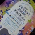 アキラさんの魔法のオーケストラに行ってきた!3歳児と池袋散策・前編