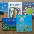 4歳児、自分で絵本を読みたがるようになるの巻