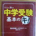 『中学受験基本のキ!』を読んで塾生活と費用に驚愕