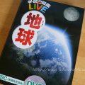 学研LIVEの『地球』図鑑を買った感想(口コミ)