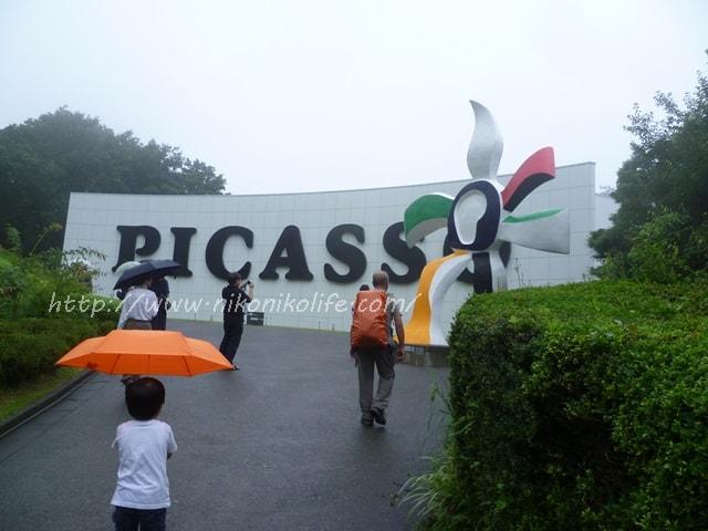 箱根彫刻の森美術館ピカソ館
