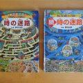 知育と遊びを共存させた絵本『時の迷路』